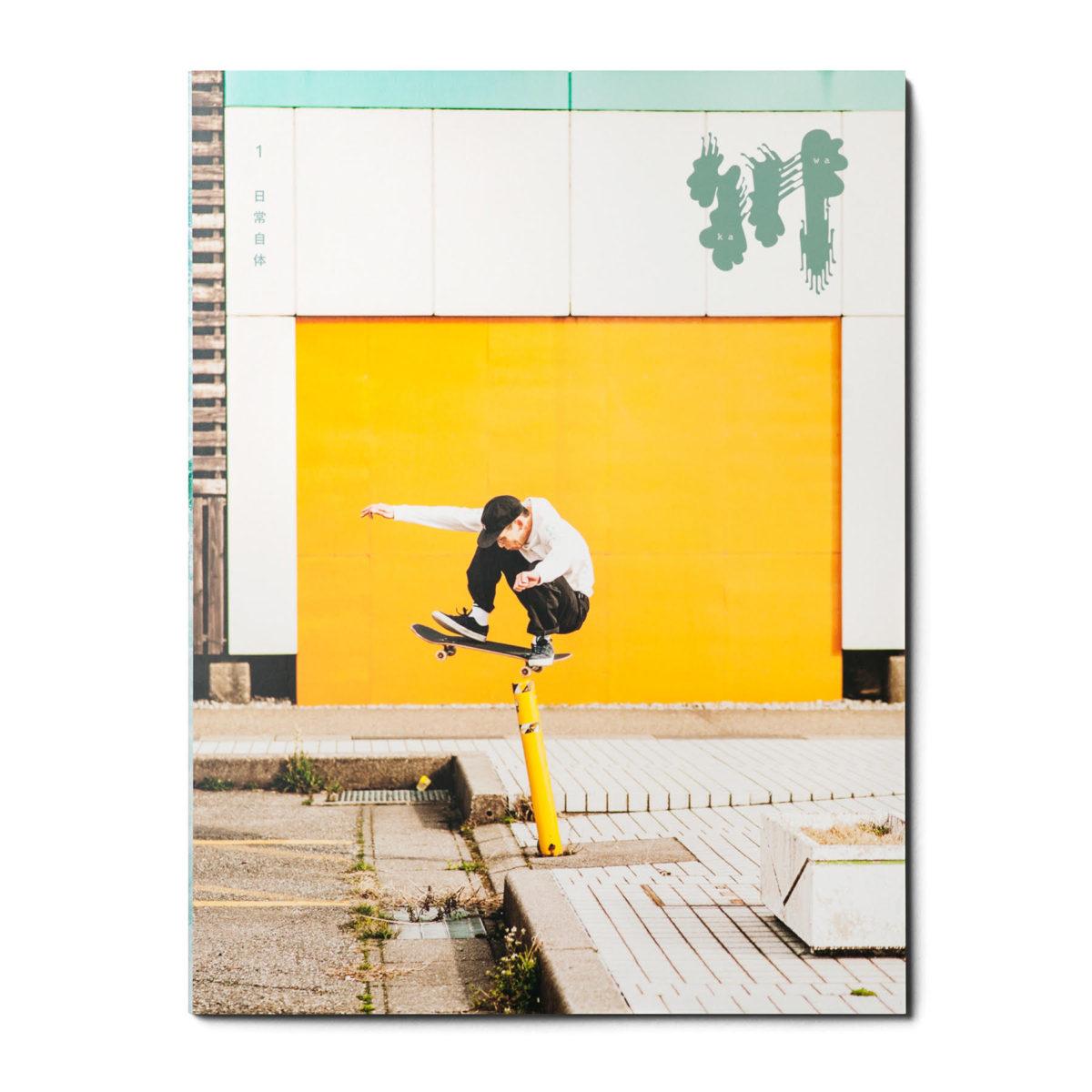 川 日常自体,スケートボード